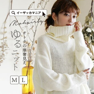 Knit M/L size plain ◆ zootie (zoo tea) that a turtleneck Lady's tops sweater long sleeves long sleeve turtleneck high neck has a big relaxedly roughly in the fall and winter: Mohair Lee knit turtleneck pullover