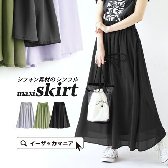 It is light with skirt / chiffon! A lot of flare maxi length skirts. Lady's bottoms long skirt maxi flared skirt chiffon skirt knee knee bottom long maxi length waist rubber ◆ zootie (zoo tea): Chiffon flare maxi