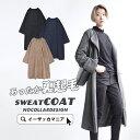 【30%OFF】コート / あったか裏起毛の 天竺 ロングコート 。すっきり ノーカラー で...
