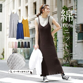 Lady's long dress maxi dress knit dress maxi length cotton 100 %◆ zootie (zoo tea) fully long dress /: ☆☆ ordinary fine cotton knit camisole dress during the event