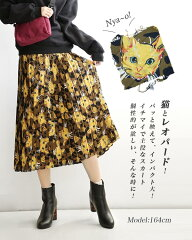 猫feat.レオパードプリーツスカート