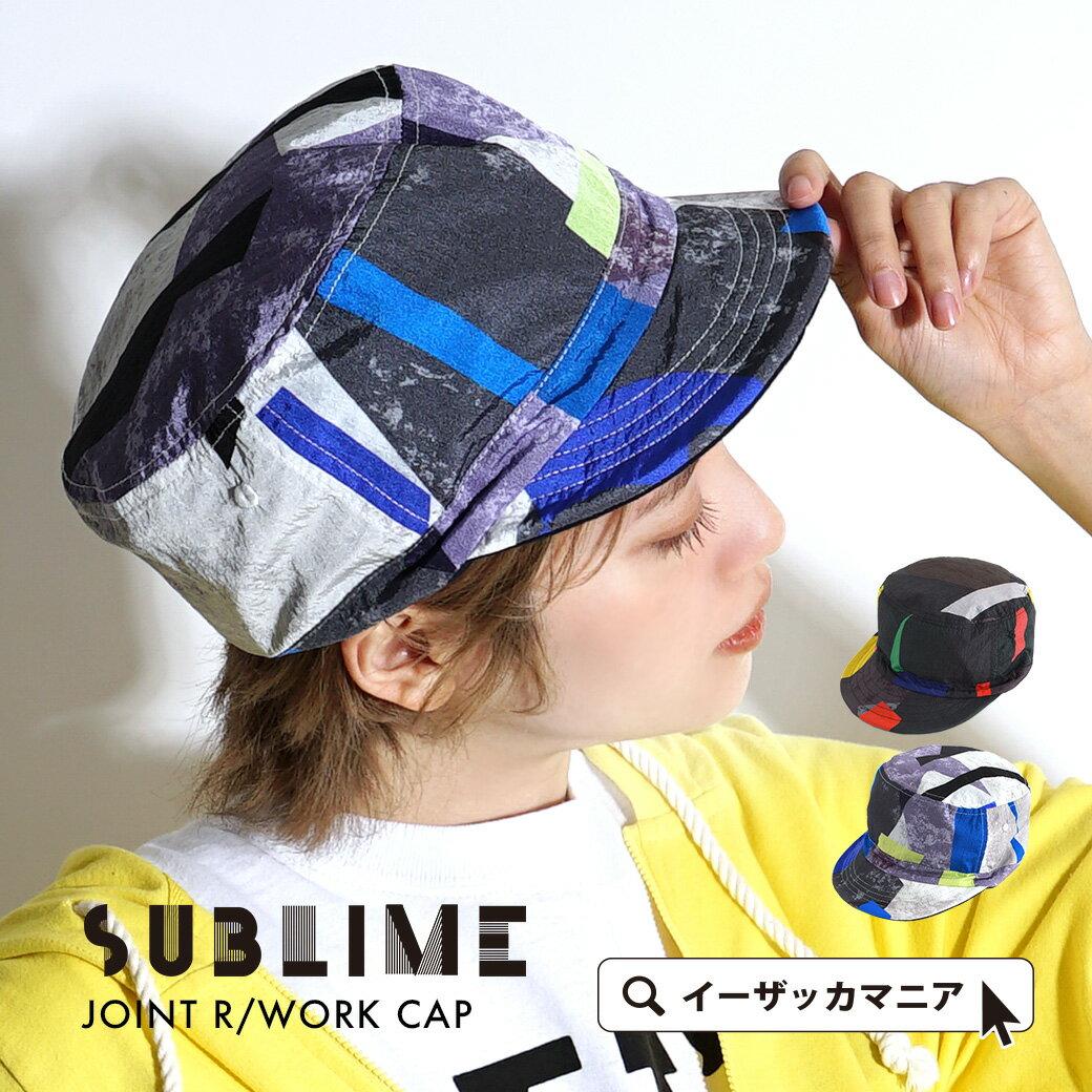 キャップ / カラフルな柄と無地のリバーシブルで使える ワークキャップ 。 レディース 帽子 ぼうし サイズ調整可能 リバーシブル 2WAY カラフル 無地 アウトドア フェス UV対策 紫外線対策 日焼け対策 SB191-0209 【メール便可20】◆SUBLIME(サブライム)JOINT R/WORK CAP