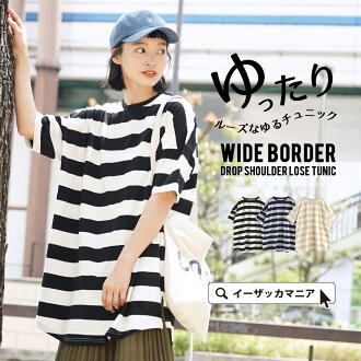A stylish degree improves in tunic / a bit big frill! The wide tunic of the unhurried dolman. Lady's tops cut-and-sew T-shirt pullover short sleeves half-length sleeves size over size cotton 100% cotton slight wound horizontal stripes ◆ dropped shoulder