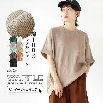 舒適地輪廓的套衫女士停止T shatsusamaru短袖5分袖子美元人員◆華夫餅幹針織卷起美元人員套衫