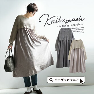 A dress / top part is knit. The different fabrics dress which was changed to the mat material that a chest bottom was refined. The lady's long dress long dress knit sweater long sleeves long knee knee bottom loose large size natural ◆ knit X peach skin d