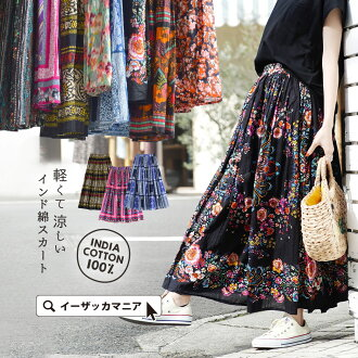 Of the vivid coloration to shine in skirt / black ground is a floral design long skirt softly. Lady's bottoms maxi long maxi knee spacious flare cotton 100% cotton ◆ zootie (zoo tea): Indian cotton maxi [exotic flower]