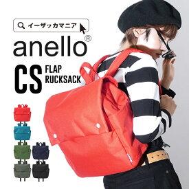 リュックサック / フラップ型 リュック 登場! レディース メンズ カバン 鞄 バックパック デイバッグ 無地 背面ファスナー ポケット A4 AT-S0432 シンプル ◆anello(アネロ):CS フラップリュックサック