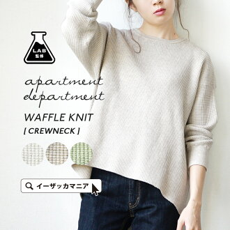 The round neck pullover of the cotton waffle knit material of pullover / feelings. Lady's tops waffle knit long sleeves crew neck loose cotton blend cotton blend thermal spring ◆ apartment department (アパートメントデパートメント): Waffle knit pullover [crew neck]