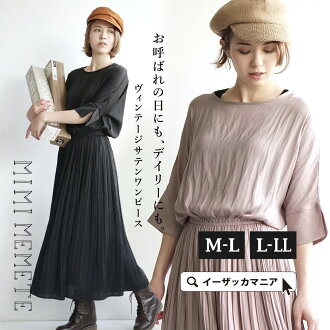 Size pleats slight wound party second party wedding ceremony ◆ MIMIMEMETE (ミミメメット) where a sleeve long sleeves long knee knee bottom is big for pleats dress Lady's three-quarter sleeves seven minutes of the dress - M-L/L-LL titivation shiny material: Vin