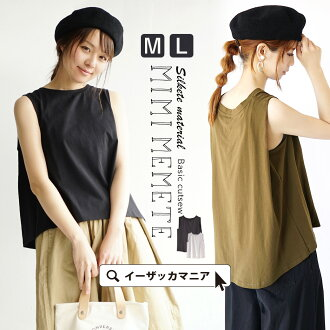 The insert specifications of the cut-and-sew / side are real nature of the vanity clearly. Simple no sleeve cut-and-sew. Lady's tops tank top no sleeve cotton 100% cotton ◆ MIMIMEMETE (ミミメメット): Mercerized cotton with silky touch T-cloth shoulder pleats n