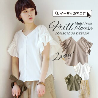 The V neck shirt blouse that blouse / suddenly firm frill sleeve gets a lot of looks. Lady's tops shirt pullover short sleeves frill sleeve frill sleeve plain fabric dropped shoulder sleeve frill 2WAY Shin pull ◆ multi-front frill sleeve blouse in the sp