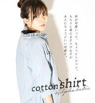 ロゴ襟コットンシャツ
