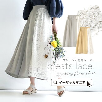 The long skirt which was asymmetric, and was designed with skirt / race and pleats. Lady's bottoms mi-mollet length skirt maxi long mi-mollet length maxi knee knee lower waist rubber cotton blend cotton blend pleats race floral design きれいめ ◆ race reshuff