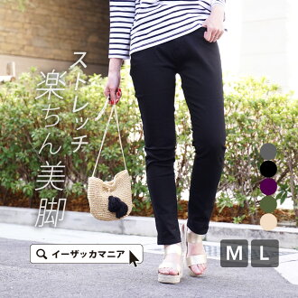 Therefore I can wear underwear of the underwear M/L normal entirely for one week! Straight stretch pants. ☆ THE basic during lady's straight underwear tapered pants big size cotton blend cotton blend ◆☆ event! Stretch straight underwear
