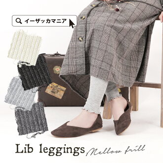 The comfortable rib leggings which leggings / is soft, and expand and contract. A hem of メロウ points it. It is ◆ Melo gourd blurring Gin in length long plain rib frill waist rubber Shin pull natural casual clothes fall and winter for lady's bottoms inner
