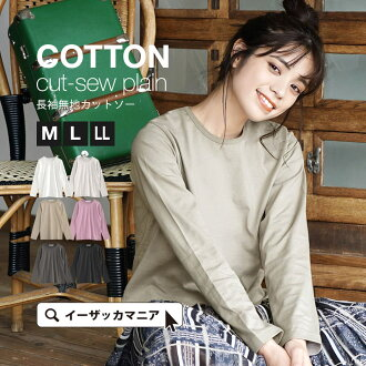 Size ◆ zootie (zoo tea) which cut-and-sew M/L/LL Shin pull plain fabric Lady's tops T-shirt long sleeves T-shirt pullover inner long sleeves round neck crew neck round neckline cotton 100% cotton T-cloth has a big: College long sleeves cut-and-sew