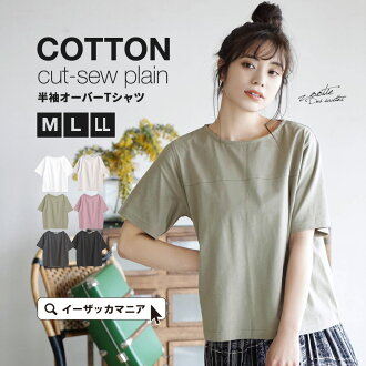 The short-sleeved cut-and-sew that T-shirt M/L/LL is casual! Size Shin pull basic pair spring ◆ zootie (zoo tea) which a lady's tops short sleeves T-shirt pullover inner round neck crew neck cotton 100% cotton T-cloth slight wound has a big: College shor