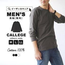 【特別送料無料!】M/L/LL ベーシック ロンT トップス Tシャツ インナー コットン 大きいサイズ 【メール便可22】◆zootie(ズーティー):カレッジ 長袖カットソー [メンズ]
