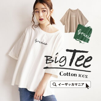 The T-shirt wide relaxedly of the cut-and-sew / modest logo. It is ◆ gracias wide pullover in sleeve size over size big silhouette figure cover cotton 100% cotton T-cloth spring and summer big relaxedly for lady's tops short sleeves T-shirt logo T logo T