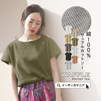 A waffle material snuggling up to cut-and-sew / daily life. The short-sleeved pullover with the pocket that the line of the shoulder is beautiful. Pullover with lady's T-shirt waffle thermal cotton 100% cotton ◆ waffle cut-and-sew pocket in the spring an