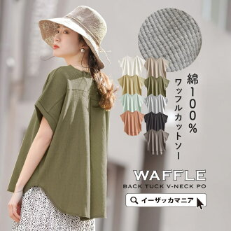 It is feminine in a waffle material by cut-and-sew / dolman sleeve. The V neck short sleeves T-shirt which was particular about a back figure. Size ◆ waffle cut-and-sew V neck dolman pullover which lady's waffle thermal cotton 100% cotton has a big