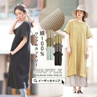 The waffle material which wore dress / air. An omission feeling dolman long dress of a good adult. Size ◆ waffle cut-and-sew dolman short sleeves dress which lady's waffle thermal cut-and-sew short sleeves half-length sleeves cotton 100% cotton has a big
