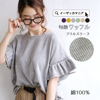I can dress cut-and-sew / frill well casually. An adult feminine frill sleeve pullover. Lady's T-shirt waffle thermal short sleeves cotton 100% cotton big size ◆ waffle cut-and-sew sleeve frill pullover