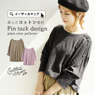 The pullover that the puff sleeve like the cut-and-sew / woman is refined. It is ◆ pin-tuck shoulder puff sleeve pullover in cotton plain thin Shin pull casual natural spring and summer relaxedly 100-percent-cotton lady's tops three-quarter sleeves long