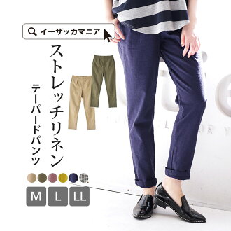Though it is underwear M/L/LL linen, I grow! It is linen tapered pants by stretch to be able to wear ゆるっと neatly easily. Lady's big size tapered hemp blend ◆ zootie (zoo tea) in the spring and summer: Stretch linen tapered pants