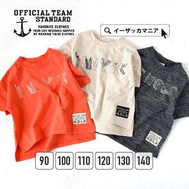 f01c757e427d1 キッズ] Tシャツ 90〜140cm アメリカンなロゴが ポップな 半袖カットソー 。 子ども 子供 子供服 女の子 男の子 トップス 半袖 綿100%  コットン 119045 AMERICA ...