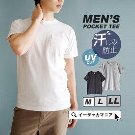 汗染みなんてもう怖くない!撥水×吸水=染みないうえに着心地さらさら!+UVカット機能 メンズ ポケットTシャツ M/L/LL ◆zootie(ズーティー):汗しみない クルーネック ポケット Tシャツ[メンズ]