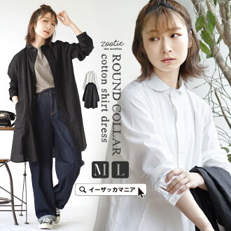 A folded neckpiece of haori that dress M/L is casual points it. It is a shirt-dress of the cotton well. Lady's shirt white shirt stand collar long shot big size cotton 100% cotton D-8505 ◆ zootie X D*g*y (zoo tea X ディージーワイ): D*g*y X zootie stand collar s