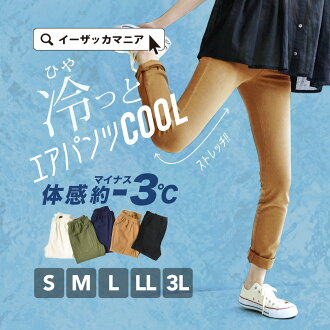 Underwear S/M/L/LL/3L comfort Japanese spaniel! Size ◆ zootie (zoo tea) which an air underwear contact feeling of cold stretch leggings underwear lady Japanese pampas grass knee of the midsummer right has a big: ☆☆ during the event cold; barely enough ai