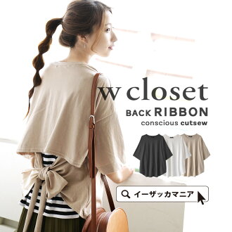 """In the T-shirt that T-shirt / is casual, add """"prettiness"""" to a back figure casually. Lady's cut-and-sew short sleeves half-length sleeves big size cotton 100% cotton ribbon 310124 ダブクロ summer ◆ w closet (double closet): Back ribbon crew neck big T-shirt"""