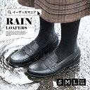 レインシューズ S/M/L/LL レディース 靴 シューズ レインブーツ ローヒール レイン 雨靴 雨用 雨の日 エナメル マット…