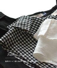 リネンフリルの付け襟