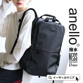 リュックサック / メンズライクなビッグサイズがおしゃれ レディース リュック バッグ 鞄 かばん カバン バックパック 大きいサイズ ポケット 大容量 A4 AT-C2545 ◆anello(アネロ):NESS 多機能スクエアリュック Regular
