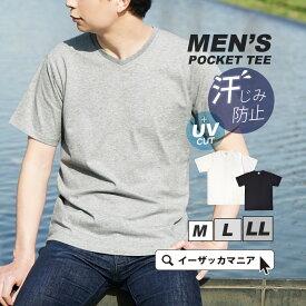 Tシャツ M/L/LL 汗染みなんてもう怖くない!撥水×吸水=染みないうえに着心地さらさら!+UVカット機能。 メンズ ユニセックス 男女兼用 半袖 白T Vネック 大きいサイズ ゆったり 綿100% ◆zootie(ズーティー):汗しみない Vネック Tシャツ[メンズ]