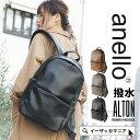 リュックサック / 合皮 を使用した高級感のある リュック 。 レディース メンズ 男女兼用 バッグ 鞄 かばん カバン バ…