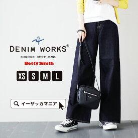【送料無料】ワイドパンツ XS/S/M/L 『マスターパターン』から知識と経験を注ぎ込んだオリジナルモデル。 レディース ボトムス デニム ジーパン 大きいサイズ ゆったり 711-1015 ◆DENIM WORKS by Betty Smith(デニムワークス バイ ベティスミス):12OZ DENIM WIDE PANTS