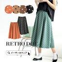 スカート /子供っぽくならないシックな ドット フレアスカート 。 レディース ボトムス ロンスカ ロング フレア ミモ…