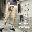 【特別送料無料!】 パンツ M-L/L-LL ルーズだけどスッキリ見える、ゆるさを楽しむ。 レディース チノパンツ ロング …