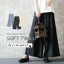 パンツ / とろんとした素材感とマットな光沢感の上品な イージーパンツ 。 レディース ボトムス ズボン ワイドパンツ …