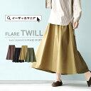 スカート / シンプルにベーシックな ツイル マキシスカート 。 レディース ボトムス ロングスカート ロンスカ ロング …