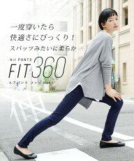 エアパンツフィット360