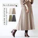 スカート / 肌寒い季節、きれいめスタイルのマストアイテム。 レディース ボトムス ロングスカート ロング丈 ロング …