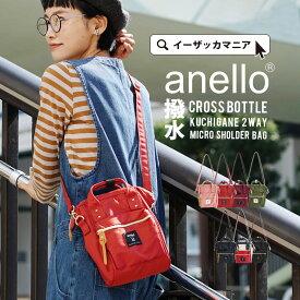 ショルダーバッグ / 大人気口金リュックがミニサイズのショルダーバッグになって登場。 レディース バック バッグ かばん 鞄 撥水 ハンドバッグ 小さめ 手提げ 肩掛け 斜め掛け A5サイズ ATB3225R ◆anello(アネロ):CROSS BOTTLE KUCHIGANE 2WAY MICRO SHOULDER BAG
