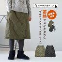【クーポンで20%OFF☆10/21 23:59まで】 ラップスカート / 蓄熱保温であったか持ち運び可能。 レディース ボトムス …