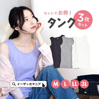 Three points of inners to 1,000 yen (tax-included)! It is three points of ☆ basic inner sets during ♪ Lady's tops camisole tank top cotton 100% of M, L, LL .3L big size plain fabric no sleeve ◆☆ event available from 4 size