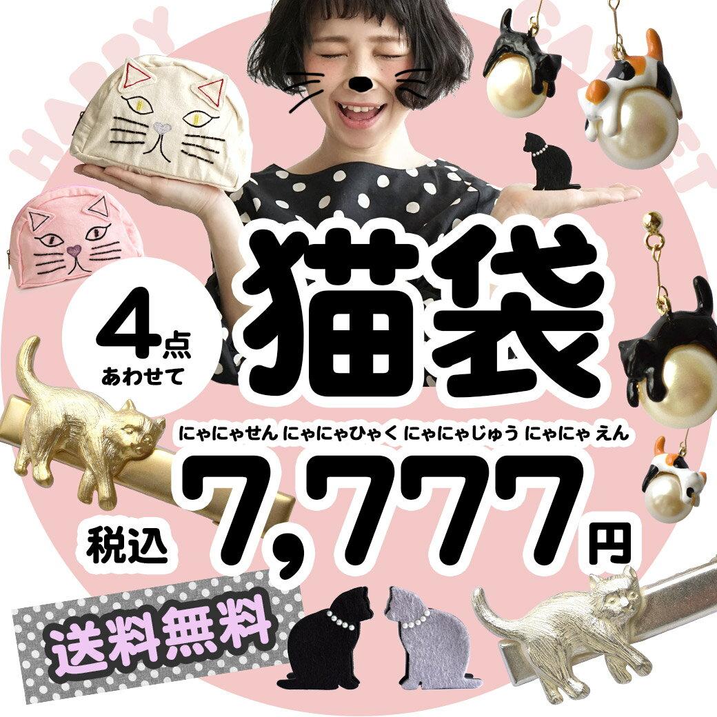 40個限定販売!ネコ好きスタッフがネコ好きさんに送るネコ好きさんのためのネコのポーチとアクセの4点セット! ねこ 猫 キャット CAT アニマル 動物 雑貨 小物 ピアス アクセサリー ヘアアクセサリー 福袋 ネコ柄 ◆にゃんにゃんにゃんネコづくし4点セット